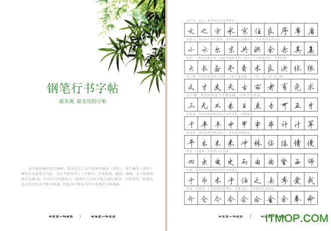 适合打印的钢笔行书字帖 pdf格式免费版 0