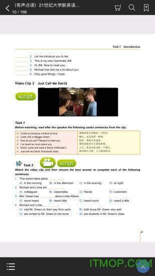 复旦e学app