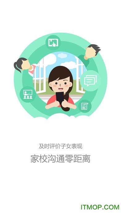 家长云平台app v1.2.1.0442 官网安卓版2
