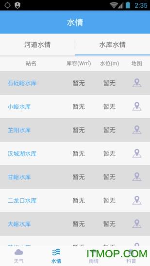 西安防汛 v1.3.2 安卓版1