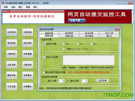 木头超级字典生成器破解版 v8.2 免费版 0