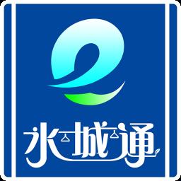 水城通e行iOS