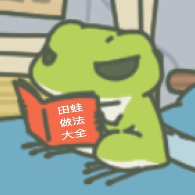 旅行青蛙斗图专用表情包合集