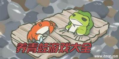 养青蛙游戏