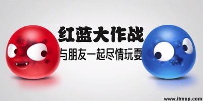 红蓝大作战