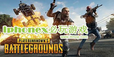 iphonex游戏