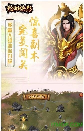 轮回侠影九游平台 v1.0 安卓版 1