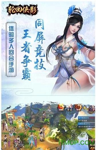 轮回侠影九游平台 v1.0 安卓版 0
