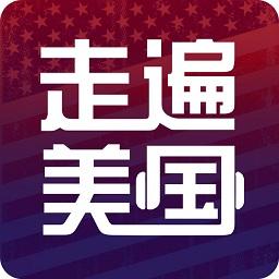 爱语吧走遍美国英语软件v2.4 官网安卓版