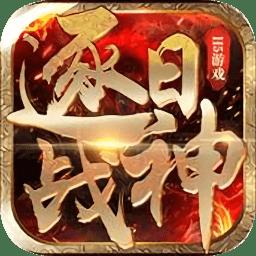 逐日战神无限元宝版v1.1.0 安卓版