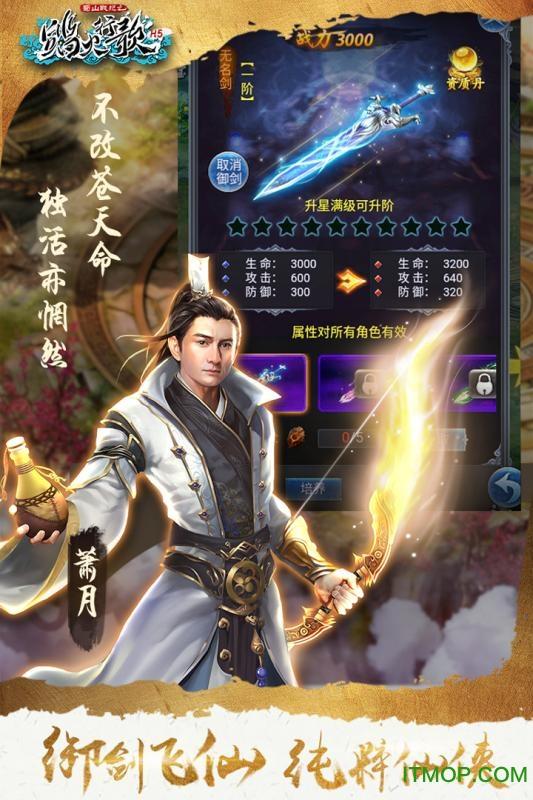 蜀山战纪2踏火行歌360游戏 v1.0.752 安卓版 2