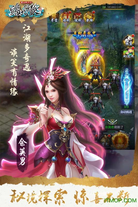 蜀山战纪2踏火行歌360游戏 v1.0.752 安卓版 1