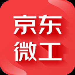 京东微工appv1.1 官方安卓版