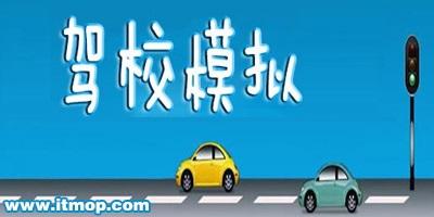 驾校模拟游戏
