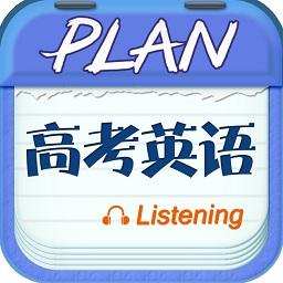 爱语吧高考英语听力软件
