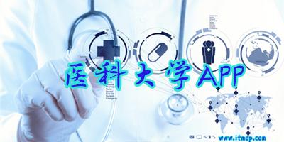 医科大学app