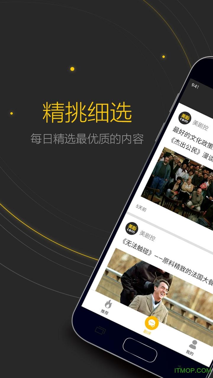 苹果美剧控 v1.0 iPhone版 0