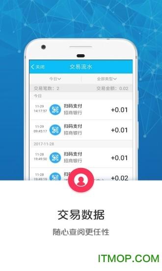 银联云闪付商户通 v2.1.0 安卓版 1