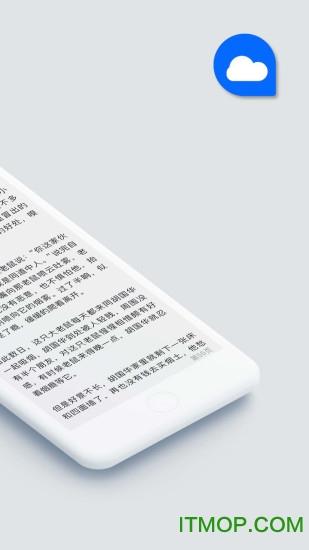 掌中云小说书城 v1.5.3 安卓版 3