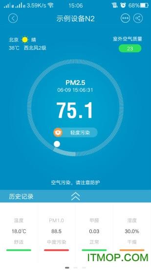 汉王蓝天霾表 v2.7.8 安卓版1