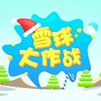 雪球大作战2
