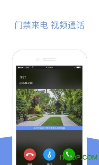 小智社�^�O果版 v1.17.03 iPhone版 4