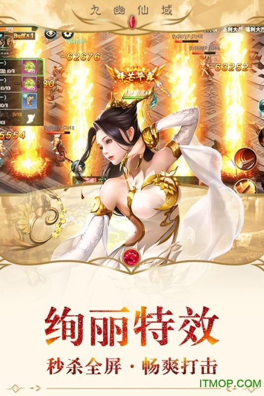 九幽仙域九游平�_ v4.57.73 安卓版 1