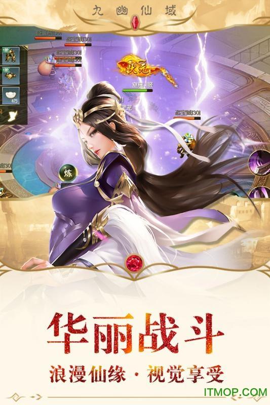 九幽仙域九游平�_ v4.57.73 安卓版 2