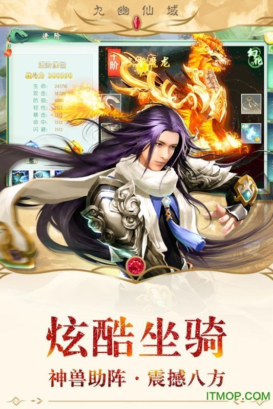 九幽仙域九游平�_ v4.57.73 安卓版 3