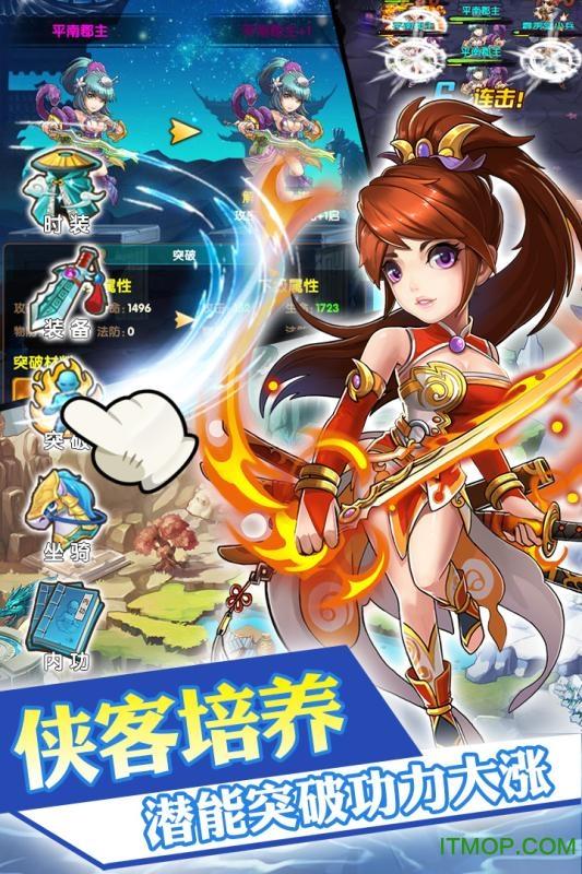 乱煮江湖传奇游戏破解版 v2.5 安卓内购修改版3