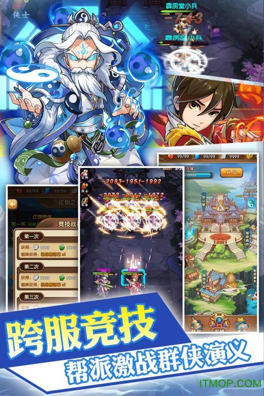 乱煮江湖传奇游戏破解版 v2.5 安卓内购修改版0