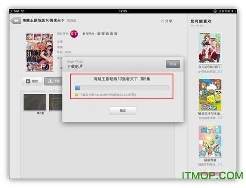 手�C迅雷ipad版 v1.1.2 ios在�安�b版 0