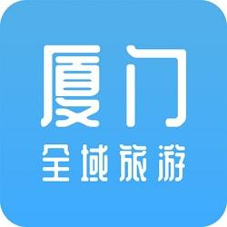 厦门全域旅游软件v1.2.7 最新安卓版