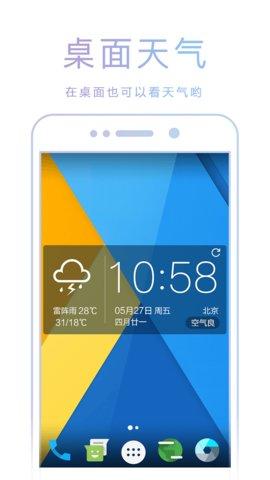小米天气apk商店版 v8.3.1 安卓版3