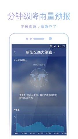 小米天气apk商店版 v8.3.1 安卓版1