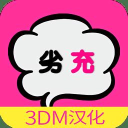 劣情现充理性崩坏3dm汉化破解版