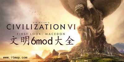 文明6mod