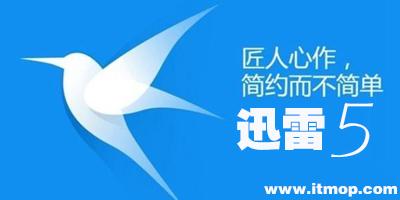 迅雷5官方下载_迅雷5不升级版_迅雷5去广告版