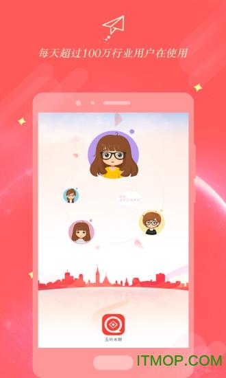 五叶米聊app下载