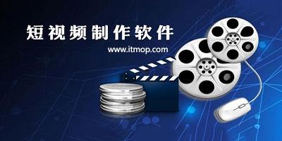 短视频制作软件