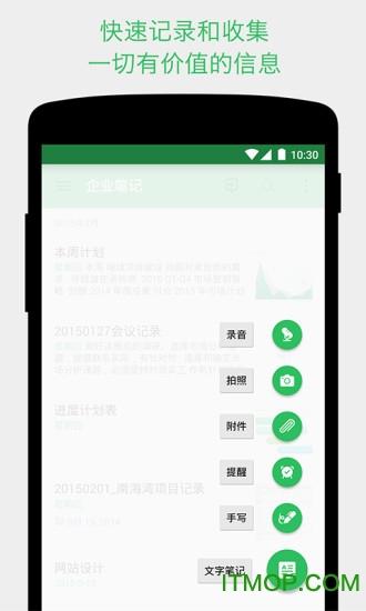 印象笔记国际版手机版(Evernote) v7.16 安卓版 3
