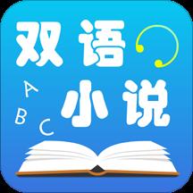 中英文双语小说阅读器手机版