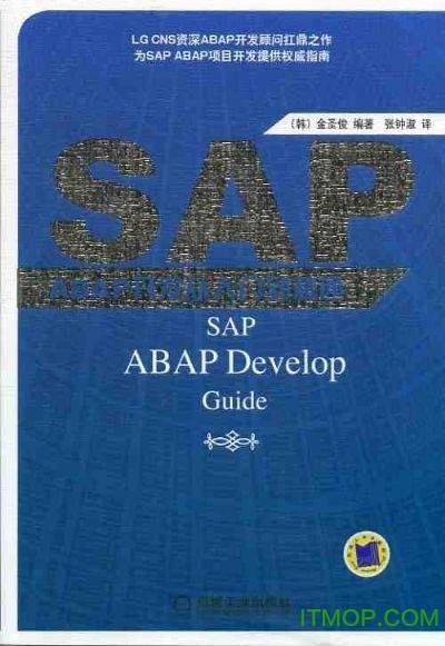 abap开发从入门到精通 pdf