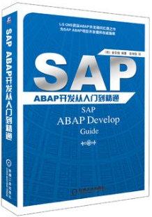 sap abap开发从入门到精通 电子扫描完整版 0