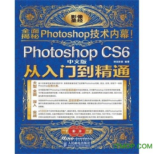 photoshop cs6中文版从入门到精通 电子书完整版_附随书光碟 0