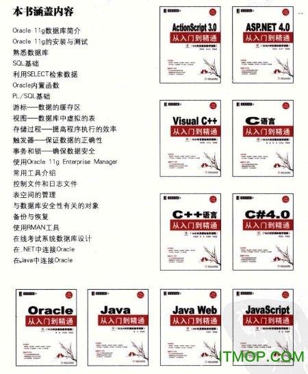 oracle从入门到精通电子书 完整版 0