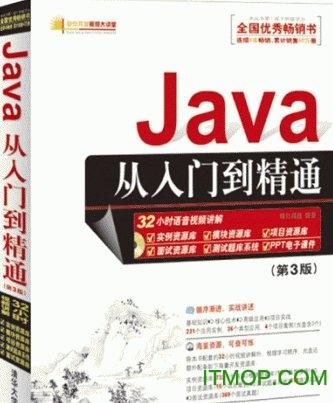 java�娜腴T到精通第三版 �子版完整版 0