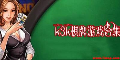 k3k游戏