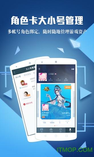 腾讯手游加速器苹果版 v5.0.75 iPhone版2