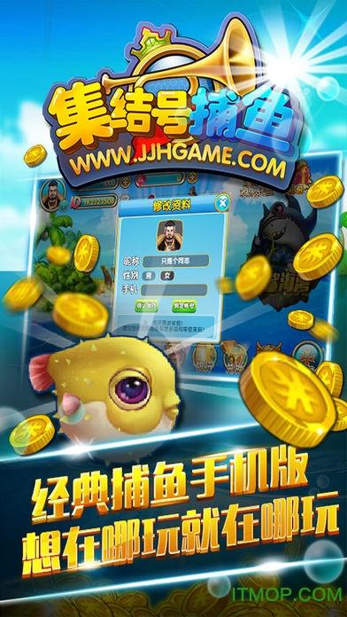3d集结号捕鱼苹果手机版 v1.3 官网iphone版 3